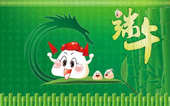 可爱卡通粽子节