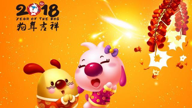 2018年辛巴狗庆祝新年喜庆图片