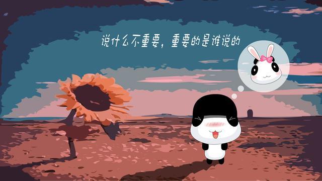 可爱小熊猫插画