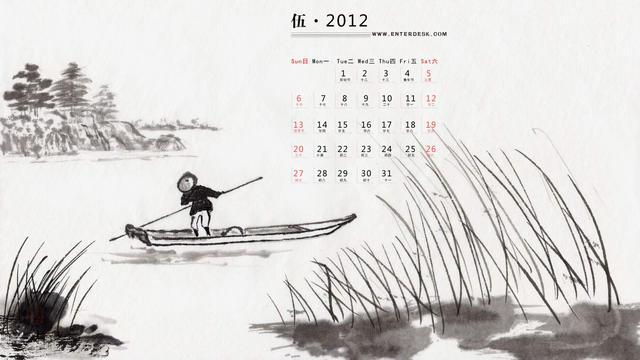 2012年5月水墨月历