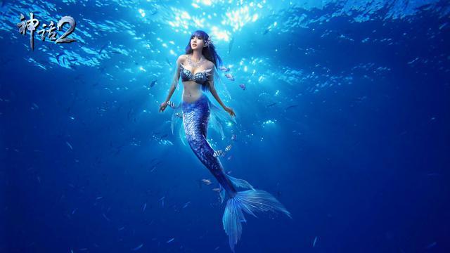 神话2美人鱼