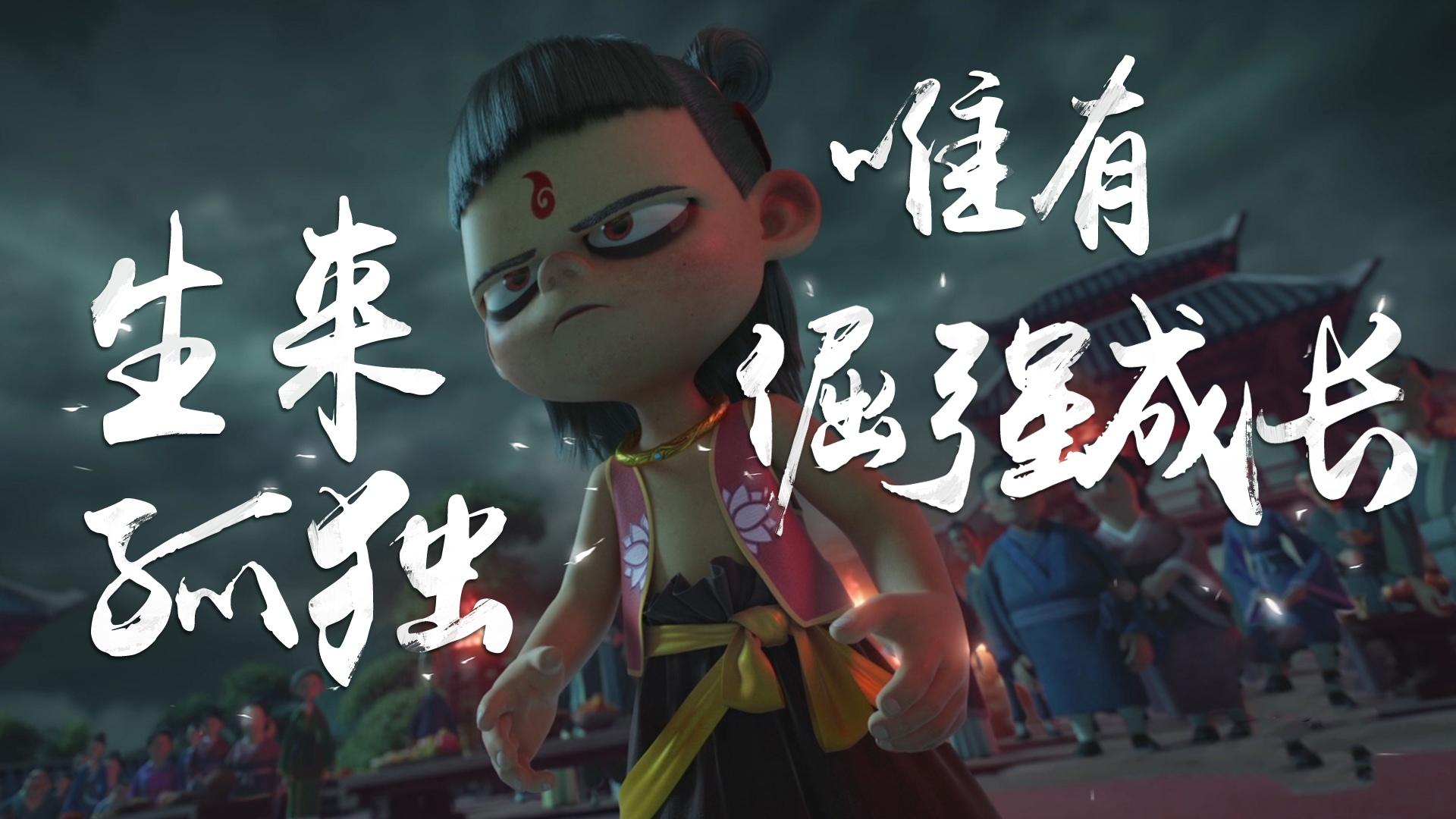国产动画电影《哪吒之魔童降世》