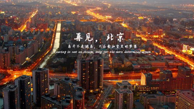 再见,北京