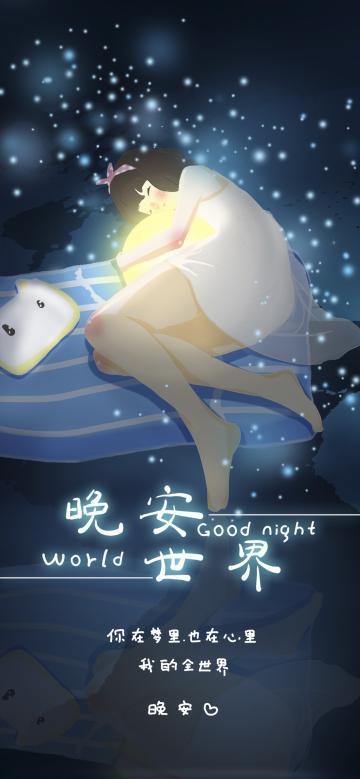 晚安你好/你在梦里,也在心里