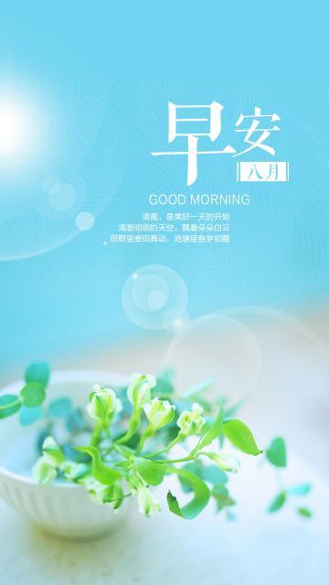 小清新绿植八月早安你好