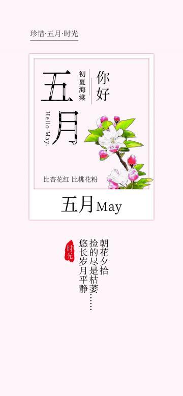 五月你好,初夏海棠