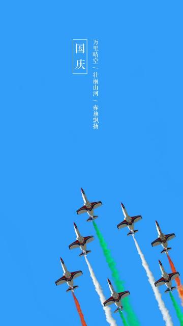 国庆节空军战机阅兵礼
