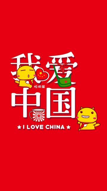 哈咪猫之我爱你中国