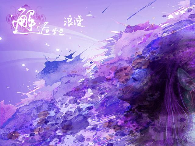 邂逅紫色浪漫